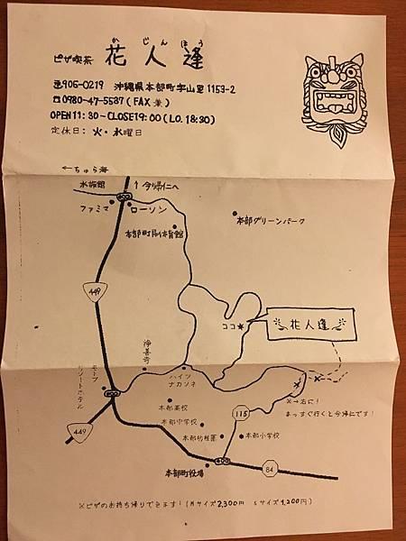 日本沖繩 花逢人pizza-2.JPG