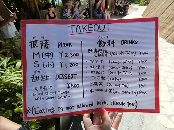 日本沖繩 花逢人pizza 外帶菜單.JPG
