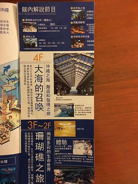 海洋博物館詳細 (3).JPG