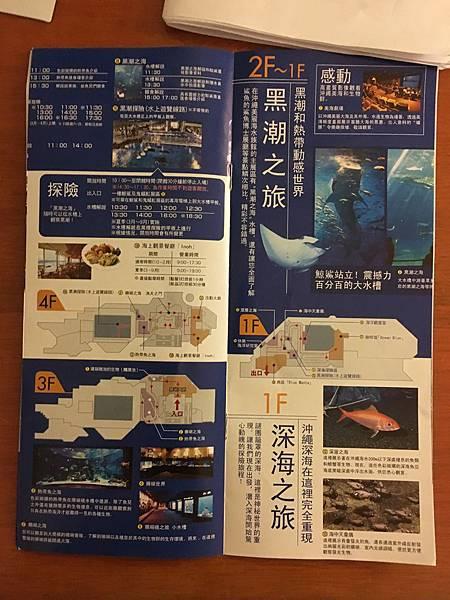 海洋博物館詳細 (4).JPG