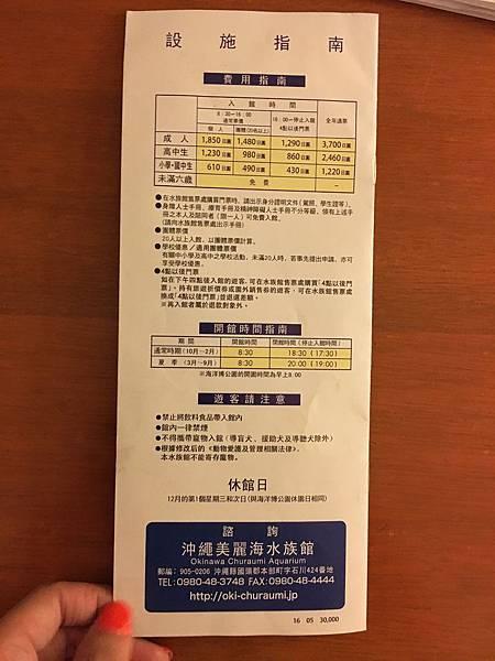 海洋博物館詳細 (5).JPG