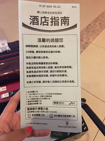 日本沖繩住宿谷茶灣 飯店詳細 (1).JPG