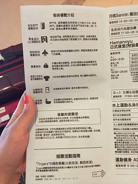 日本沖繩住宿谷茶灣 飯店詳細 (4).JPG
