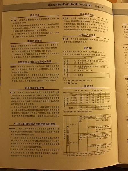日本沖繩住宿谷茶灣 飯店詳細2 (8).JPG