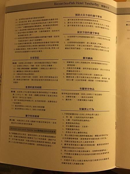 日本沖繩住宿谷茶灣 飯店詳細2 (10).JPG