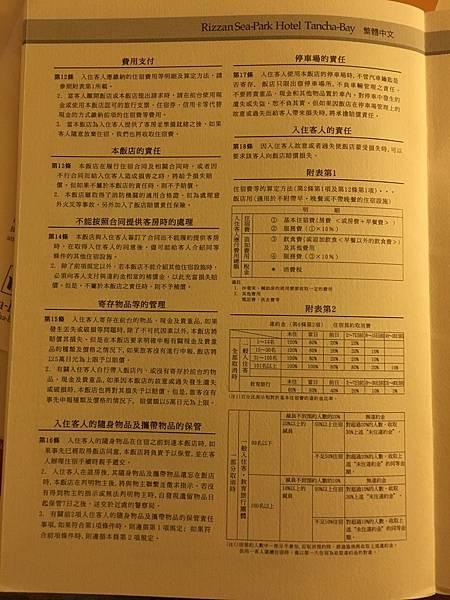 日本沖繩住宿谷茶灣 飯店詳細2 (11).JPG