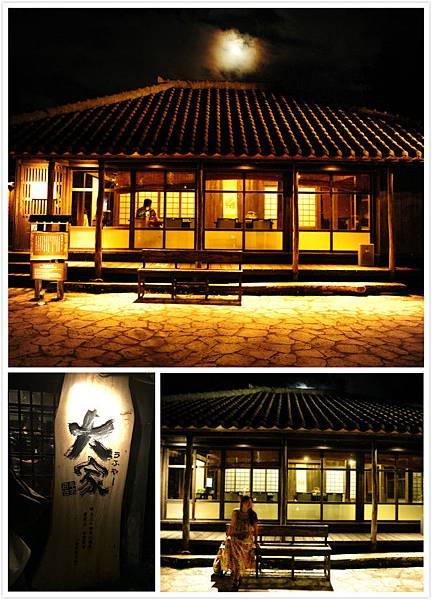 日本沖繩晚餐 大家刷刷鍋-2.jpg