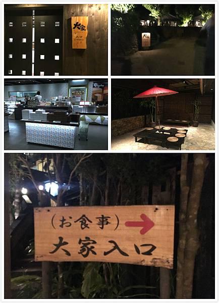 日本沖繩晚餐 大家刷刷鍋-4.jpg