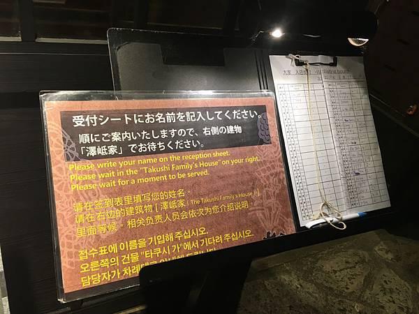 日本沖繩晚餐 大家刷刷鍋-5.JPG