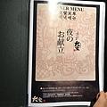 大家古家菜單中文 (1).JPG