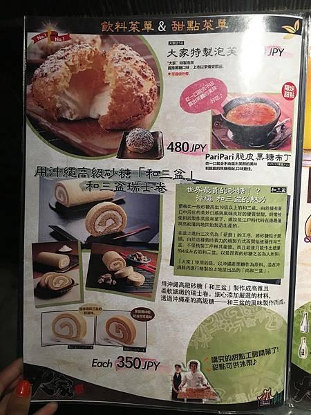 大家古家菜單中文 (5).JPG