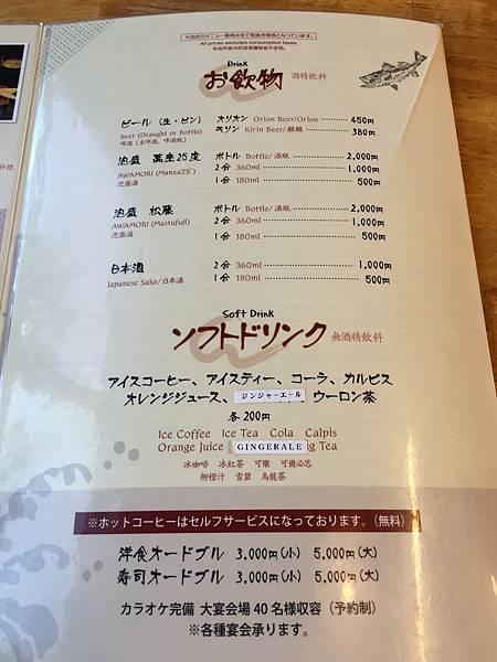 浜の家菜單 (2).JPG