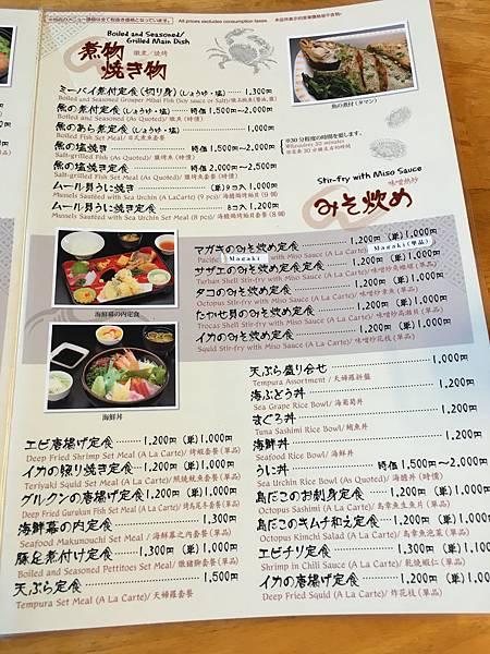 浜の家菜單 (3).JPG