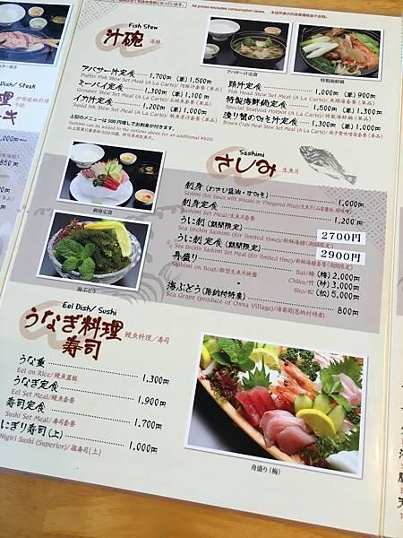 浜の家菜單 (4).JPG