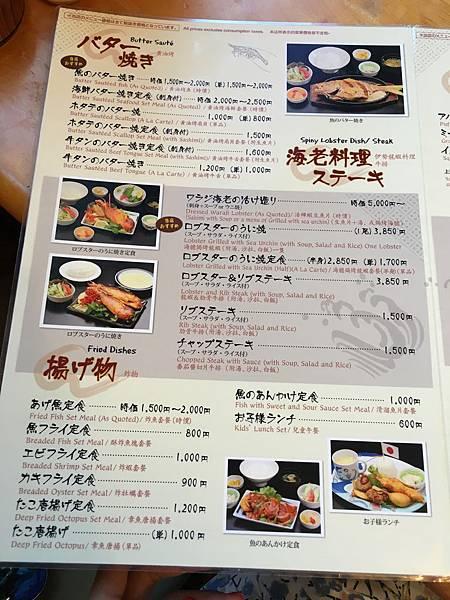 浜の家菜單 (5).JPG