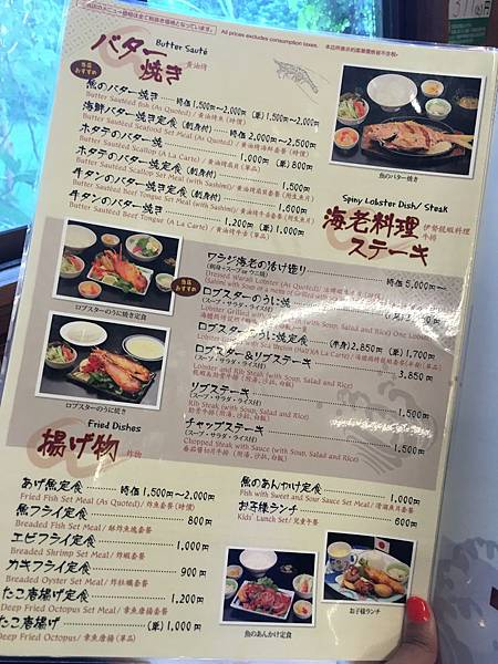 浜の家菜單 (7).JPG