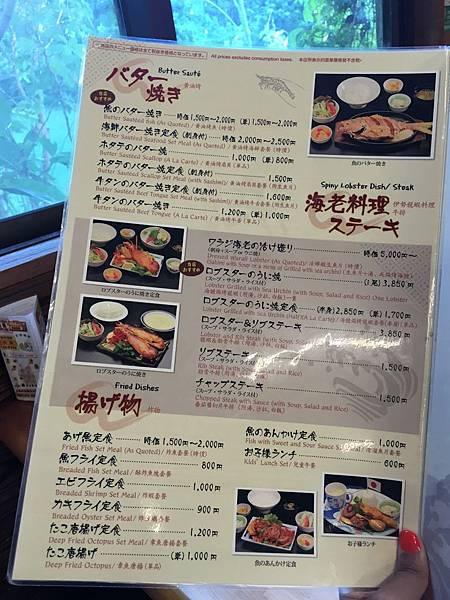 浜の家菜單 (8).JPG
