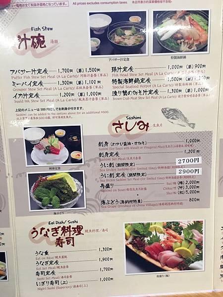 浜の家菜單 (9).JPG