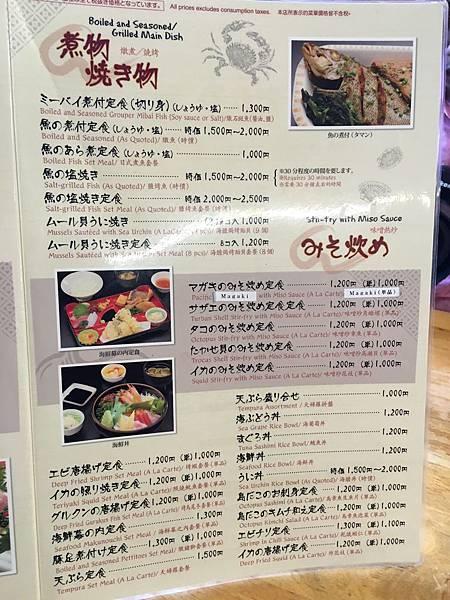 浜の家菜單 (10).JPG