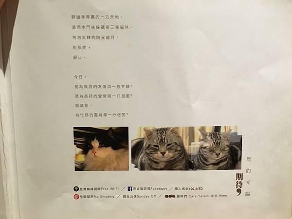 突點咖啡貓菜單 (2).JPG