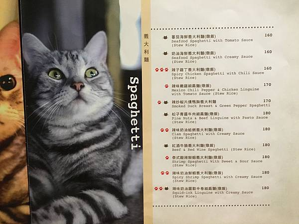 突點咖啡貓菜單 (13).JPG