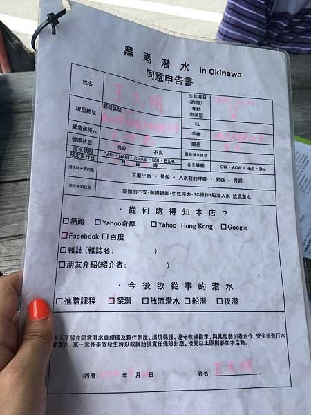 黑潮潛水詳細 (2).JPG