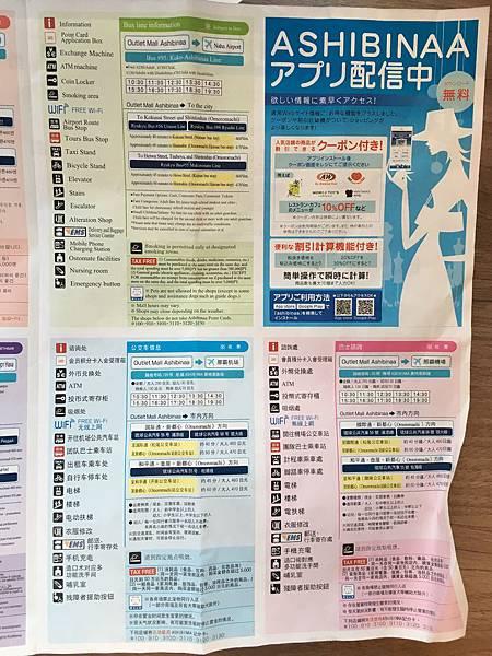 日本沖繩 outlet地圖 (4).JPG