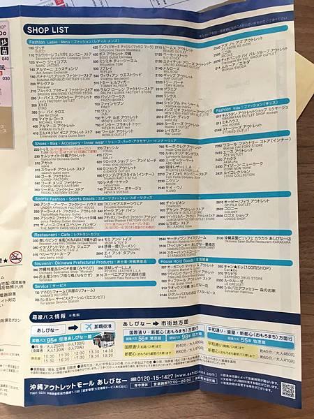 日本沖繩 outlet地圖 (5).JPG