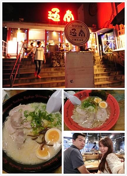 日本沖繩 晚餐通堂拉麵 男味女味-1.jpg