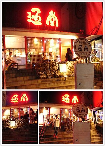 日本沖繩 晚餐通堂拉麵 男味女味-2.jpg