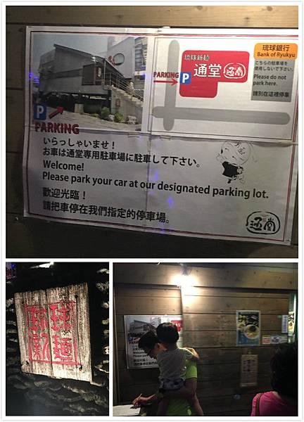 日本沖繩 晚餐通堂拉麵 男味女味-3.jpg