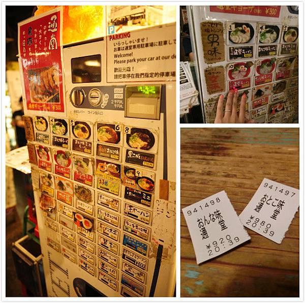 日本沖繩 晚餐通堂拉麵 男味女味-4.jpg