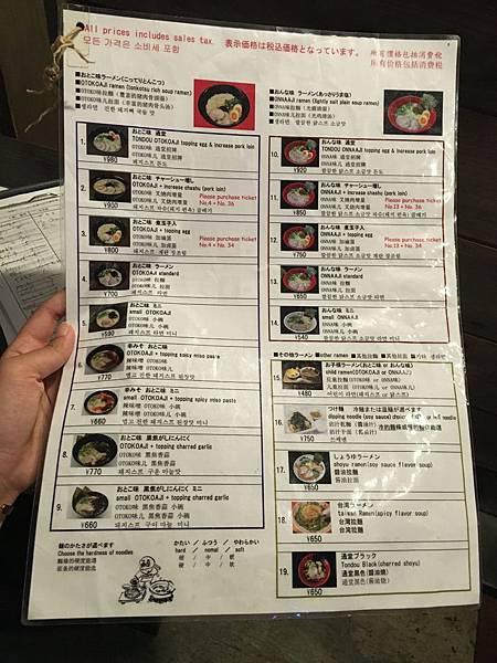 日本沖繩 晚餐通堂拉麵 男味女味菜單 (1).JPG