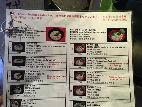 日本沖繩 晚餐通堂拉麵 男味女味菜單 (2).JPG
