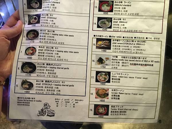 日本沖繩 晚餐通堂拉麵 男味女味菜單 (3).JPG