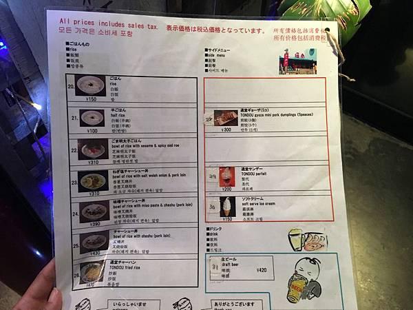 日本沖繩 晚餐通堂拉麵 男味女味菜單 (5).JPG