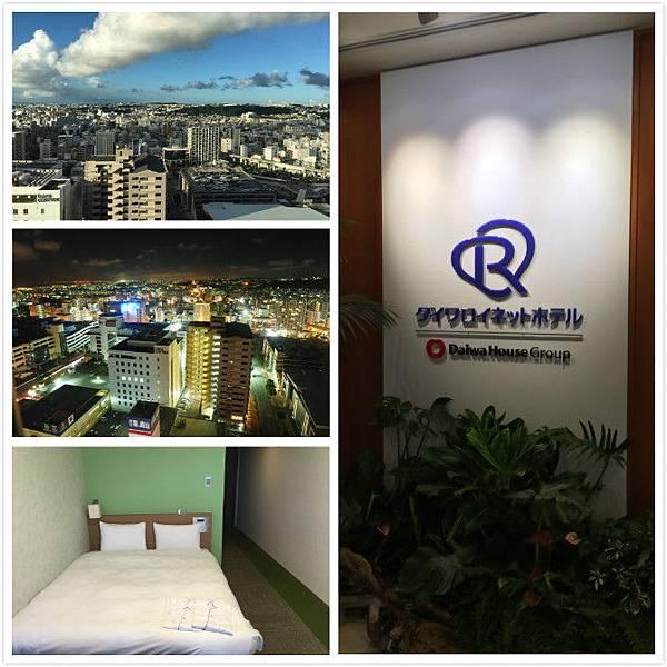 -日本沖繩 住宿 Daiwa Roynet Hotel Omoromachi那霸歌町大和-1.jpg