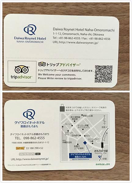 -日本沖繩 住宿 Daiwa Roynet Hotel Omoromachi那霸歌町大和-2.jpg