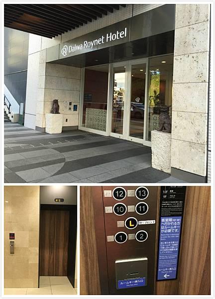 -日本沖繩 住宿 Daiwa Roynet Hotel Omoromachi那霸歌町大和-7.jpg