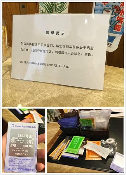 -日本沖繩 住宿 Daiwa Roynet Hotel Omoromachi那霸歌町大和-9.jpg