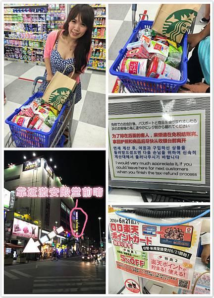 20160618日本沖繩購物-14.jpg