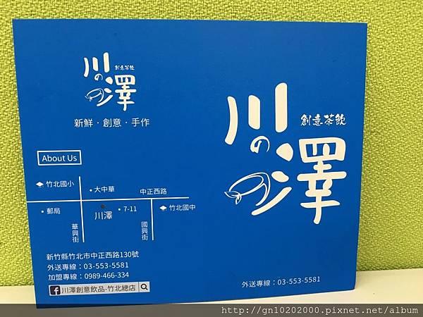 川澤飲品 (4).jpg