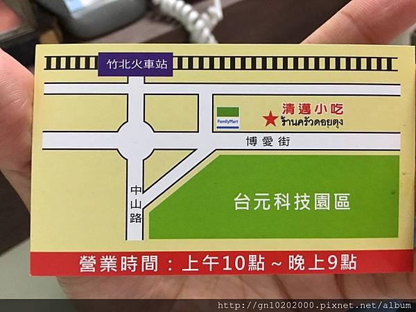 竹北清賣小吃 (2).jpg