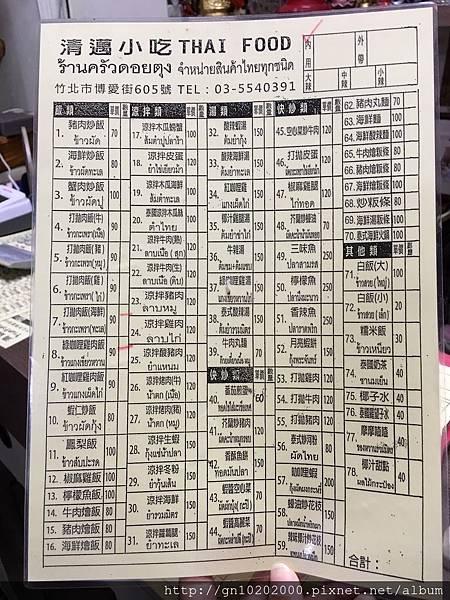 竹北清賣小吃 (10).jpg