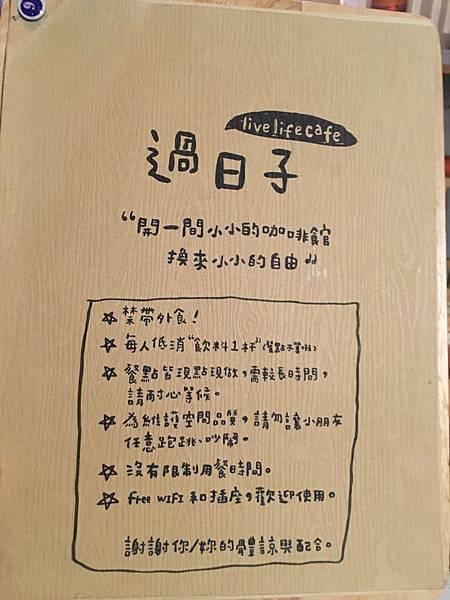 好日子菜單 (1).JPG