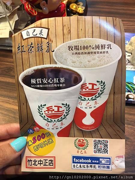 自己來紅茶鮮乳-6.jpg