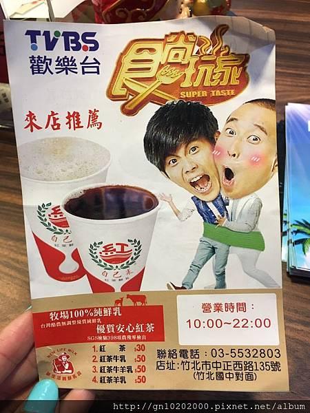 自己來紅茶鮮乳-20.jpg