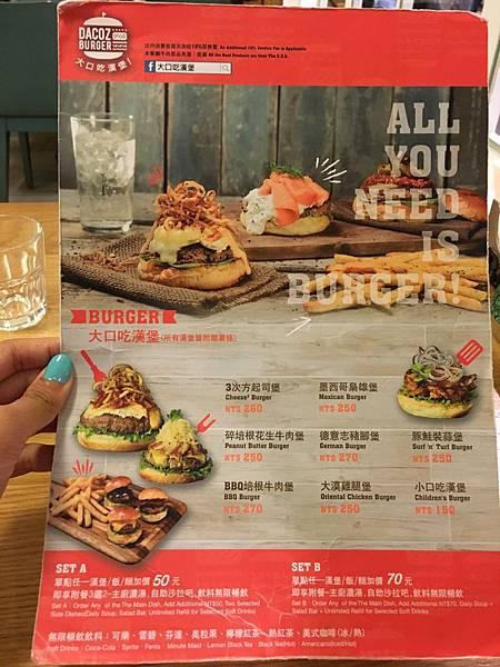 大口吃漢堡菜單 (1).JPG