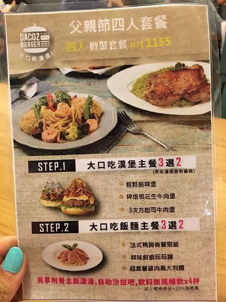 大口吃漢堡菜單 (3).JPG
