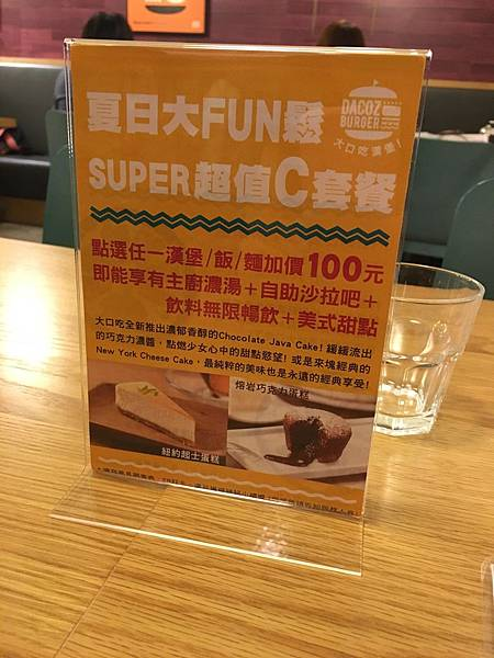 大口吃漢堡菜單 (4).JPG